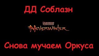 Neverwinter Online Опять баферы заделались дд, ДД Соблазн в гробу Мод 15