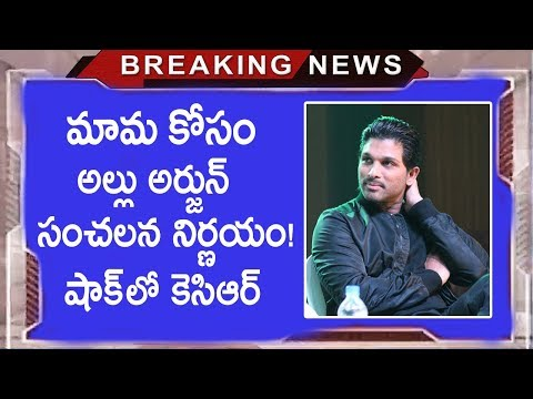 Will Allu Arjun Campaign for TDP Party? | 2019 Elections Latest Updates | Tollywood Nagar