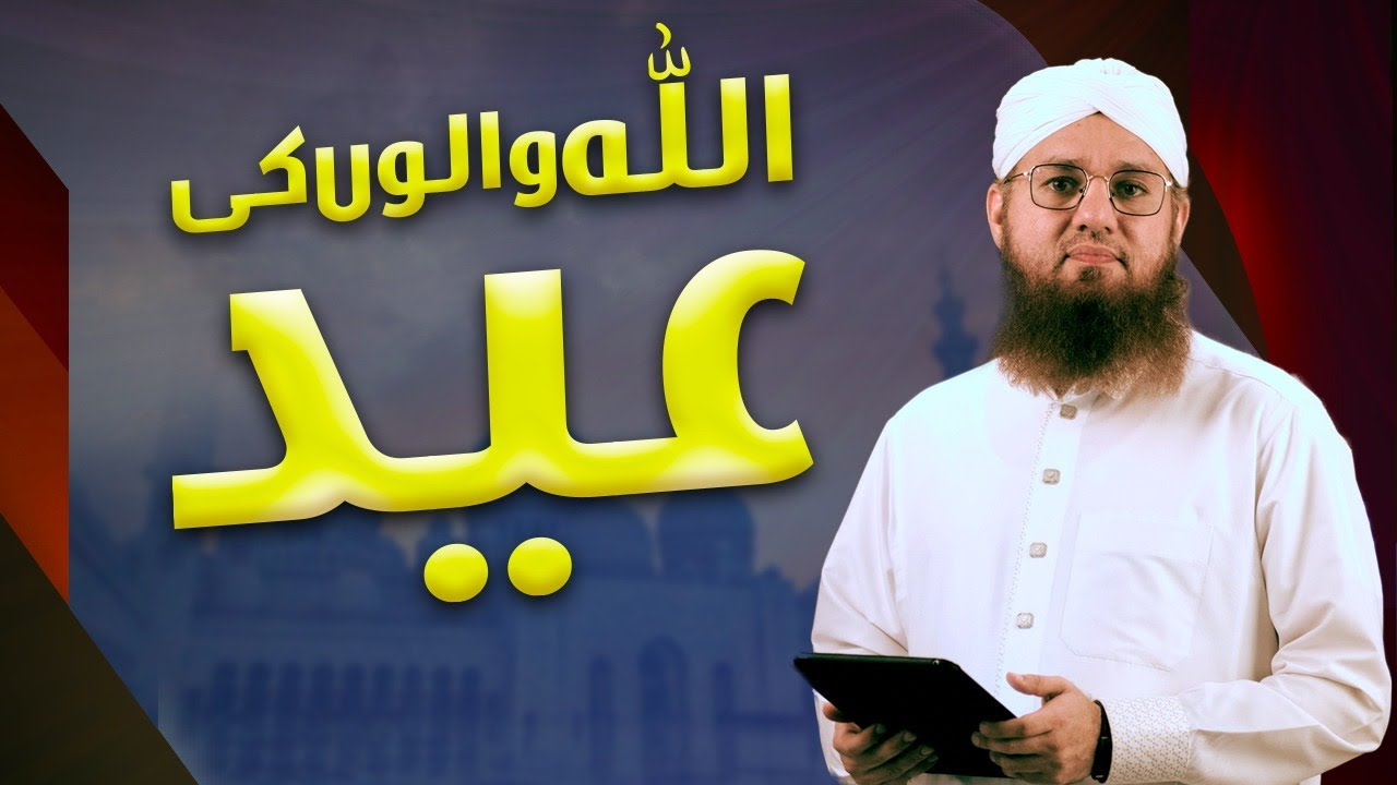Allah Walon Ki Eid   Eid Al Adha   Madani  Channel  Special Program    Maulana Abdul Habib Attari