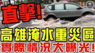 高雄必淹熱點直擊!韓市長的清淤有用嗎?退水排水效果如何?黃醫師帶我們去一探究竟!20200522紀錄-比特王出任務