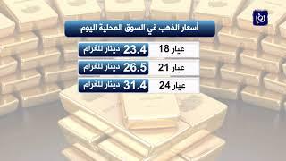 أسعار الذهب تنخفض 20 قرشا خلال يومين - (5-3-2019)