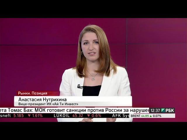 """Анастасия Нутрихина в прямом эфире РБК - """"Рынки. Позиция"""". Эфир от 22.06.2017"""