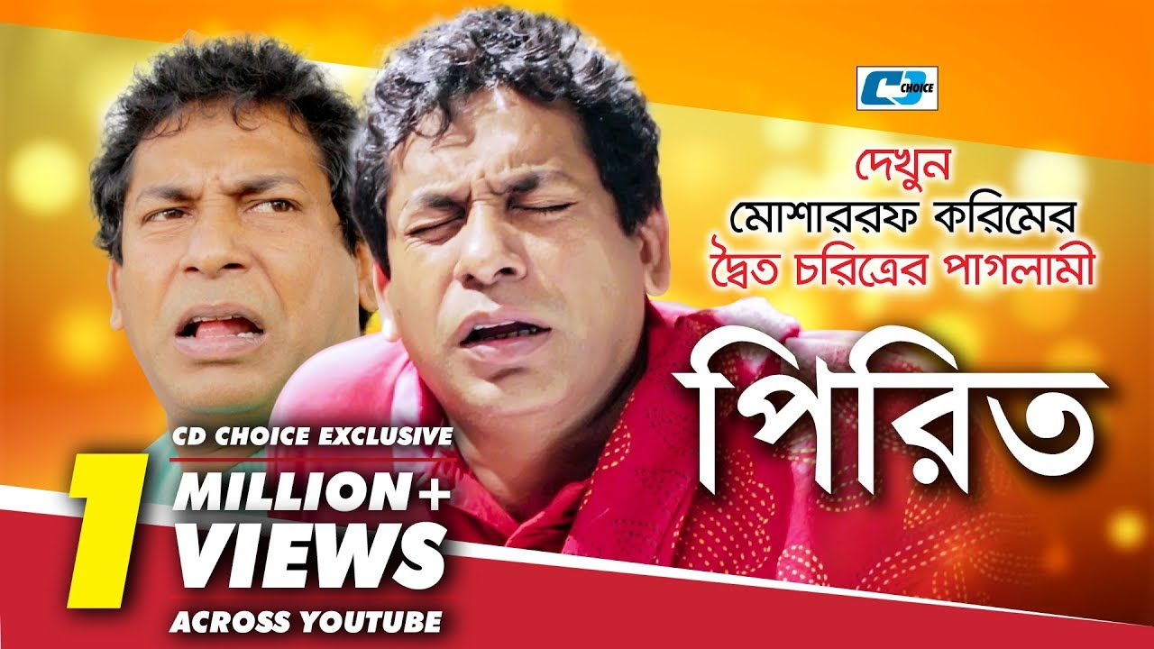 Best Romantic Bangla Natok