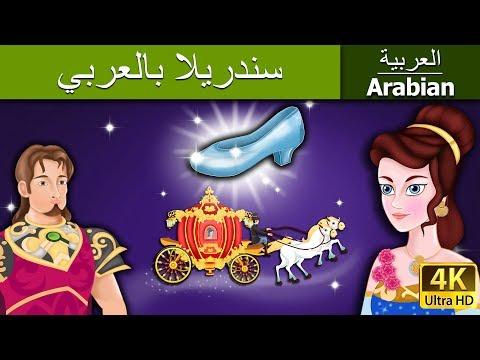 سندريلا - قصة خيالية - قصة قبل النوم للأطفال - رسوم متحركة - سندريلا بالعربي