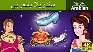 سيندريلا - قصة خيالية - قصة قبل النوم للأطفال - رسوم متحركة - بالعربي -