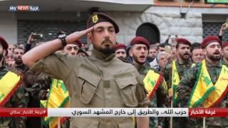 حزب الله.. والطريق إلى خارج المشهد السوري