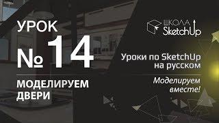 Урок 14. Как сделать дверь в СкетчАп 2017. Уроки по SketchUp на русском.