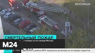 Смотреть видео Человек погиб в пожаре на юго-западе Москвы - Москва 24 онлайн