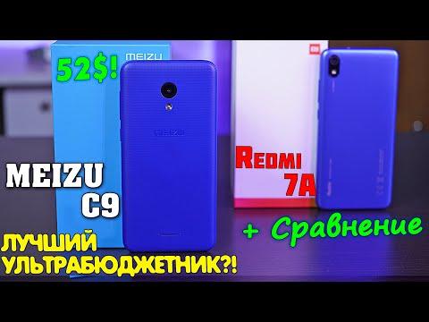 Meizu C9 полный обзор добротного ультрабюджетника за копейки! +Сравнение с Redmi 7A! [4K Review]