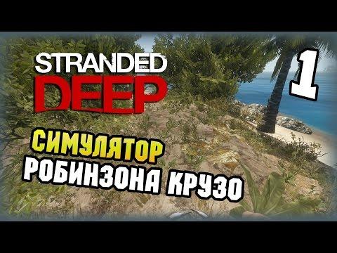 Stranded Deep - Выживание - #1 -  Симулятор Робинзона Крузо