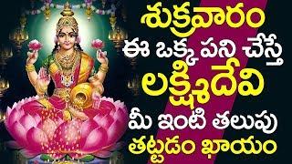 శుక్రవారం ఈ పనులు చేస్తే అదృష్టం మీ వెంటే.. I Telugu Astrology I Friday I Everything in Telugu