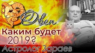 ОВЕН I Гороскоп на 2019 год от Александра Зараева