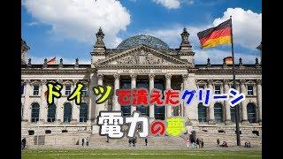 ドイツで潰えたグリーン電力の夢