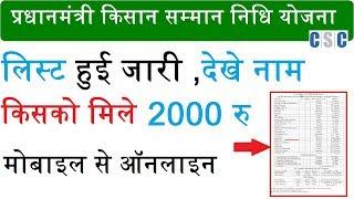 pradhan mantri kisan samman nidhi yojana list,pm kisan yojana list kaise dekhe online