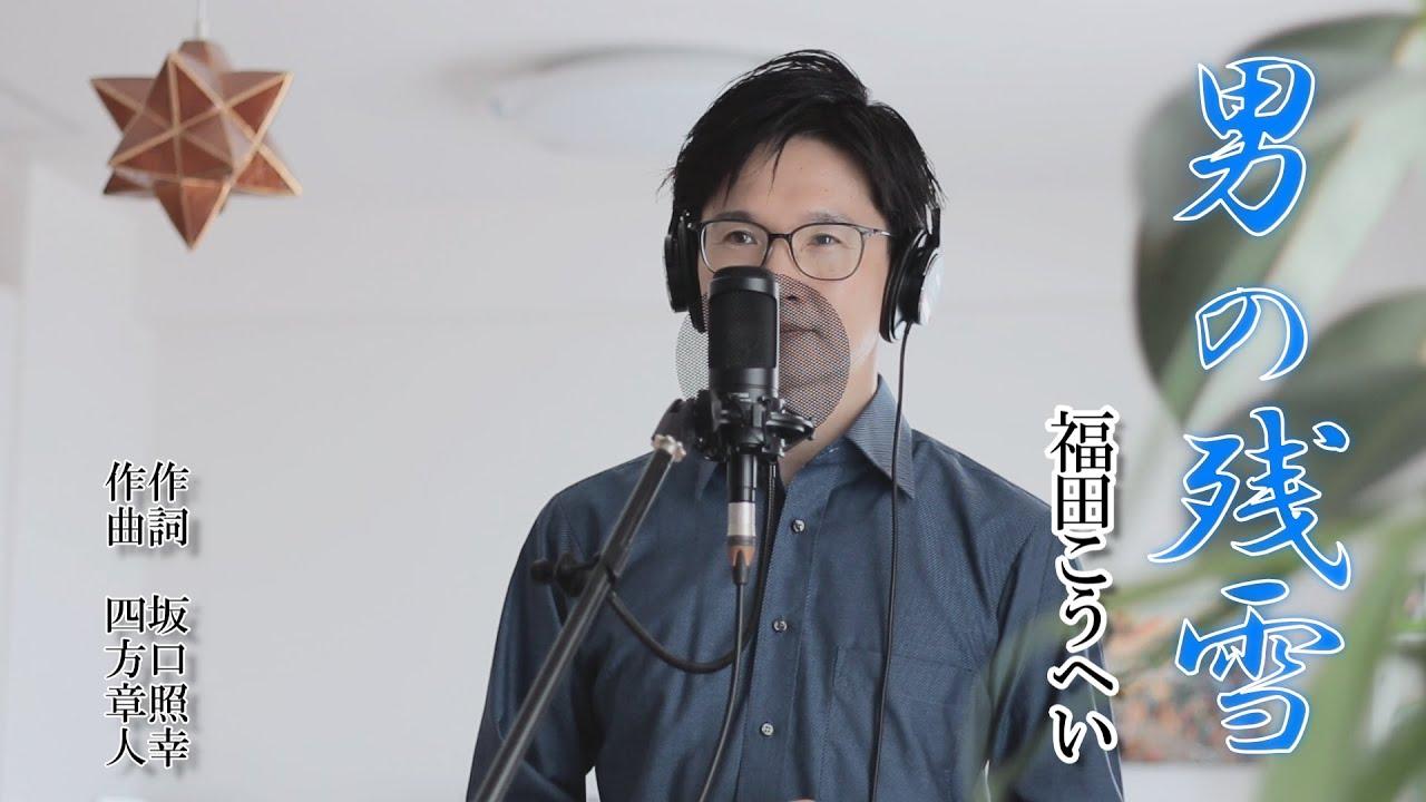 男の残雪 / 福田こうへい cover by Shin