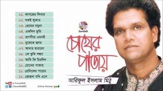 Ariful Islam Mithu - Chokher Patay