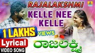 Kelle Nee Kelle   Lyrical Song   Rajalakshmi Kannada Movie   Jhankar Music