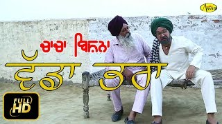 Chacha Bishna l Vada Bhra l New Punjabi Funny Comedy Video 2017 l Anand Music