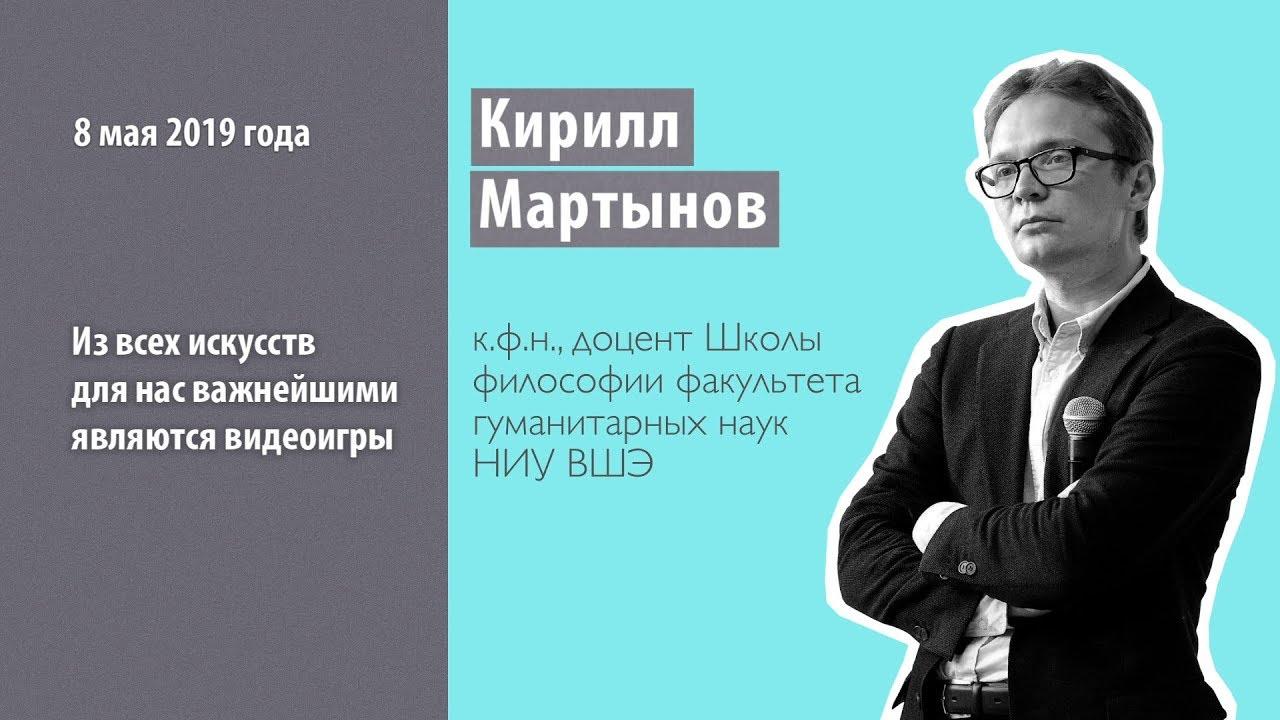 Кирилл Мартынов: «Из всех искусств для нас важнейшими являются видеоигры…»