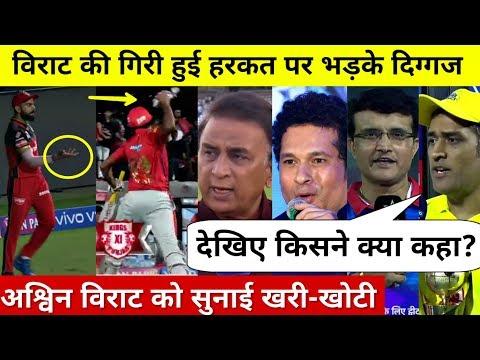 देखिये,Virat Kohli की घटिया हरकत पर भडके Ganguly,Dhoni,Gavaskar कह डाली होश उड़ाने वाली बात