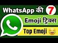 7 न्यू WhatsApp Emoji ट्रिक 2020 में सिखों !! 7 New WhatsApp Emoji Trick Nobody Know 2020