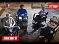 Живые: После 11 (22.10.2013)