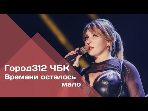 ГОРОД 312 - Времени осталось мало (концерт