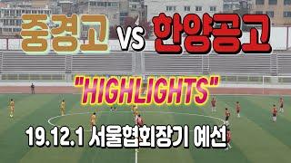 191201 중경고 VS 한양공고 서울시축구협회장배 예…