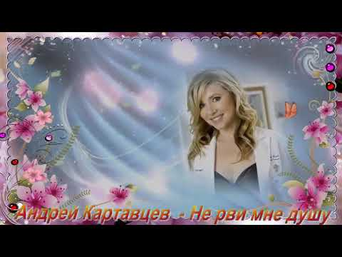 Андрей Картавцев - Нерви мне душу наливай!!!