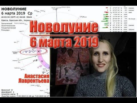 Новолуние 6 марта 2019 астрология