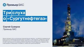 Скачать 3 слуха о Сургутнефтегаз Говорит эксперт
