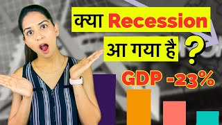 Is Indian Economy Moving Towards Recession? India's Biggest GDP Growth Rate Crash in 2020