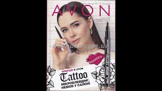 Каталог Avon Ейвон Эйвон 7 2019 Украина