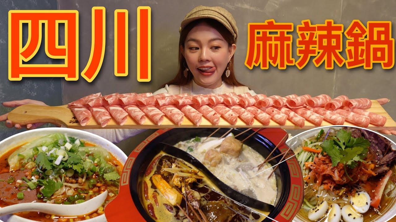 台北也可以吃得到正宗的四川麻辣串串鍋 | 每串只要15元銅板價!