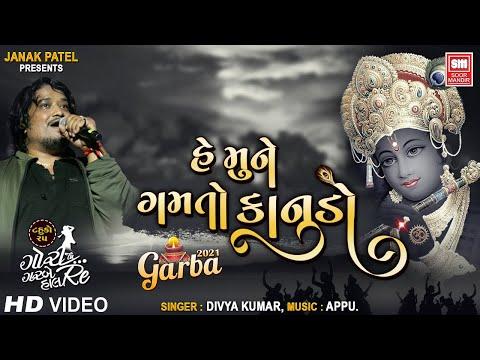 He Mune Gamto Kanudo Rupado | Divya kumar | Gujarati Garba | Navratri | Garba 2020 | Krishna Songs