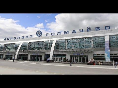 Новосибирск  Аэропорт Толмачево