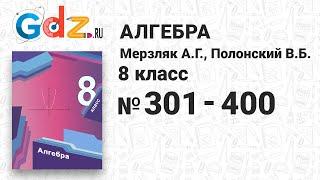 № 301-400 - Алгебра 8 класс Мерзляк