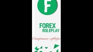 Forex Role Play | Открытие нового сервера