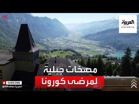 مصحّات جبلية سويسرية تساعد في شفاء مرضى كورونا  - نشر قبل 3 ساعة