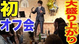 【初オフ会】45人の視聴者さんと大盛り上がり !