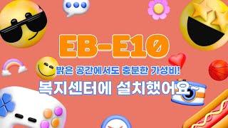 #엡손 #EB-E10 밝은 공간에서도 충분한 가성비 #…