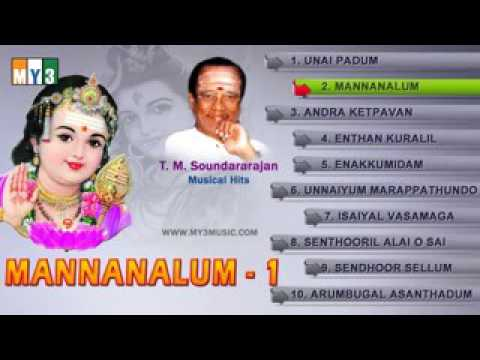 T M Soundararajan Murugan Songs   Mannanalum Part...
