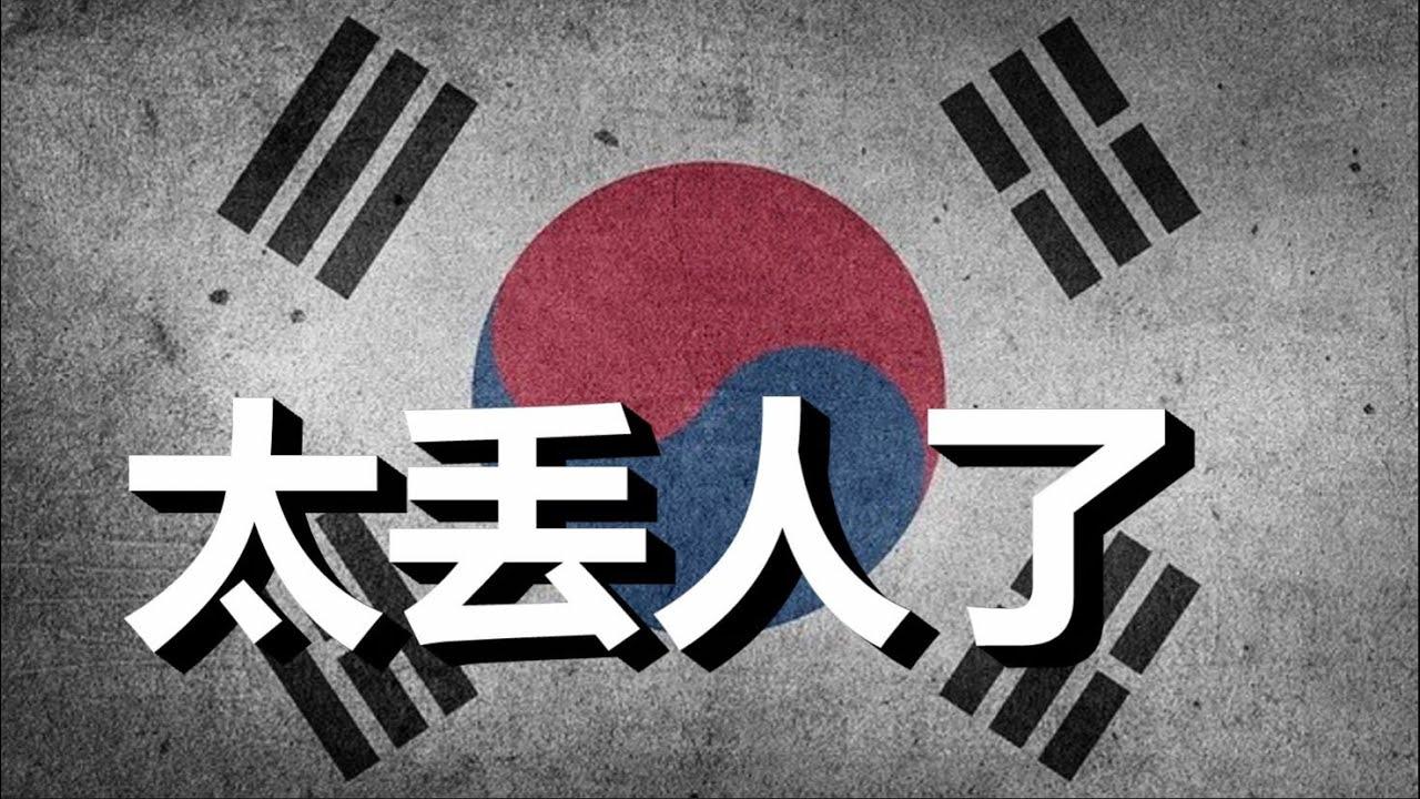 首尔大学上新华网,这次又是韩国,真心无语了