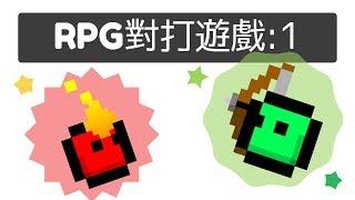 scratch: RPG 對打遊戲1