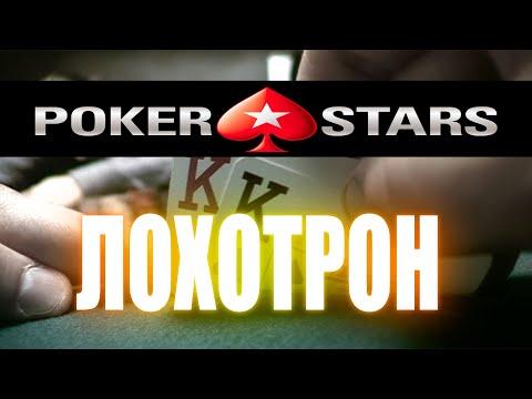 Покер Старс Руссификатор