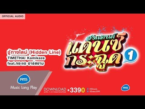 ชู้ทางไลน์ Hidden Line สงกรานต์แดนซ์กระฉูด 1 : Timethai Feat.กระแต อาร์สยาม Official Audio