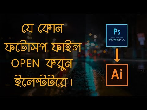 How To Open Photoshop File In Illustrator Bangla Tutorials - Illustrator Bangla Tutorial