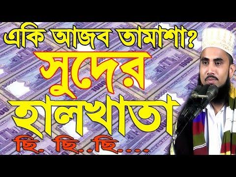Golam Rabbani Waz সুদের হালখাতা Bangla Waz 2018 Islamic Waz Bogra