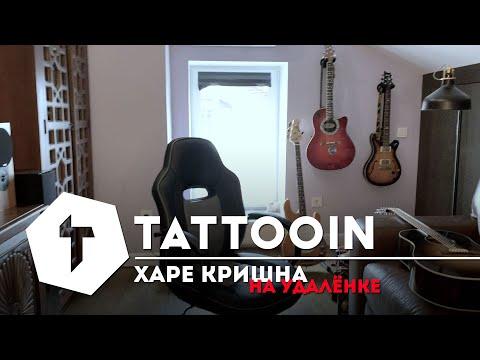 Смотреть клип Tattooin - Харе Кришна