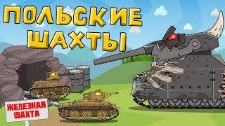 Polish mines. Cartoons about tanks